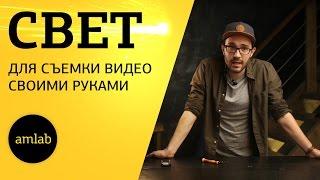 Видеосвет своими руками за 5 к рублей (постоянный источник)