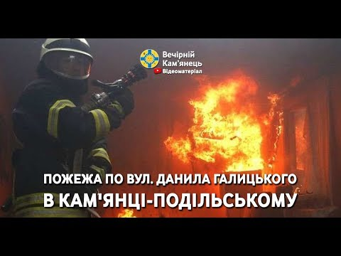 Пожежа по вул. Данила Галицького в Кам'янці-Подільському