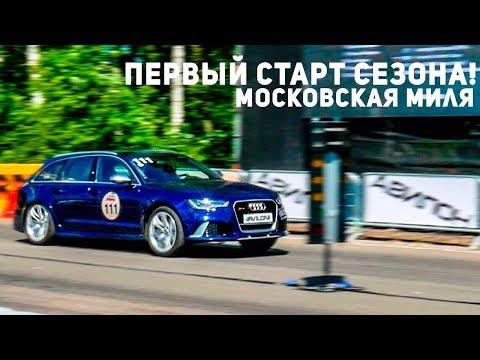 RS6 быстрее GTR на 1000 лс Первый старт сезона на Московской миле
