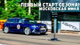 RS6 быстрее GTR на 1000+ лс? Первый старт сезона на Московской миле!