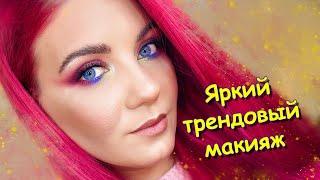 Макияж 2021 Яркий макияж для голубых глаз Инстаграмный макияж 2021