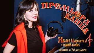"""Саундтрек к """"Иван Царевич и Серый Волк 4"""""""
