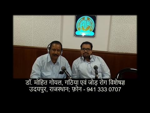 Radio Talk on Arthritis