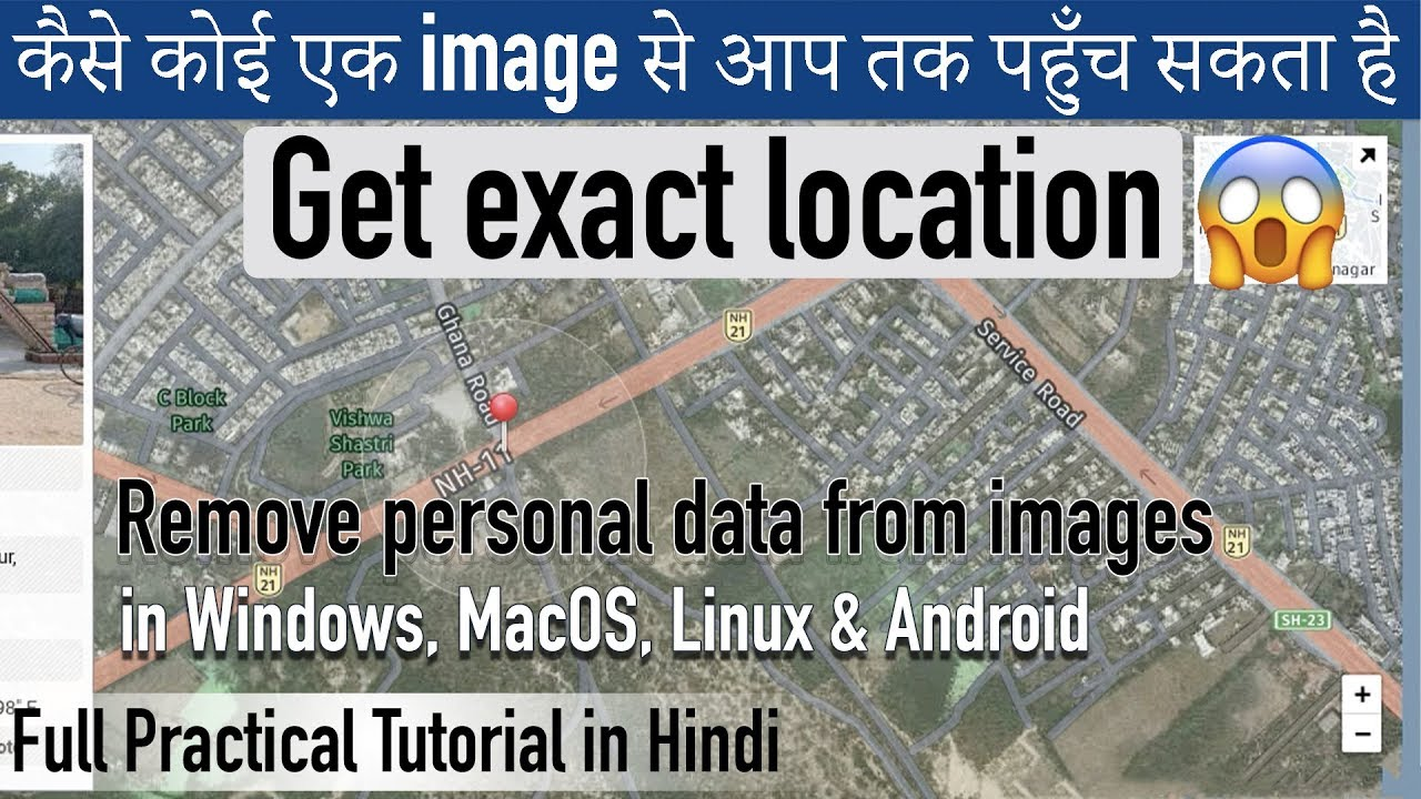 Get important data from Images & How to remove/edit personal Info from Photos [Hindi]