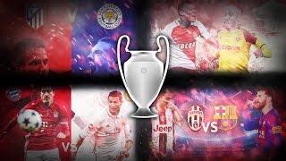 Жеребьёвка 1/4 финала Лиги Чемпионов и Лиги Европы 2017