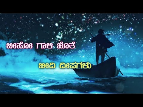 ಬೀಸೋ ಗಾಳಿ ಜೊತೆ|new kannada WhatsApp status|love feeling WhatsApp videos💞