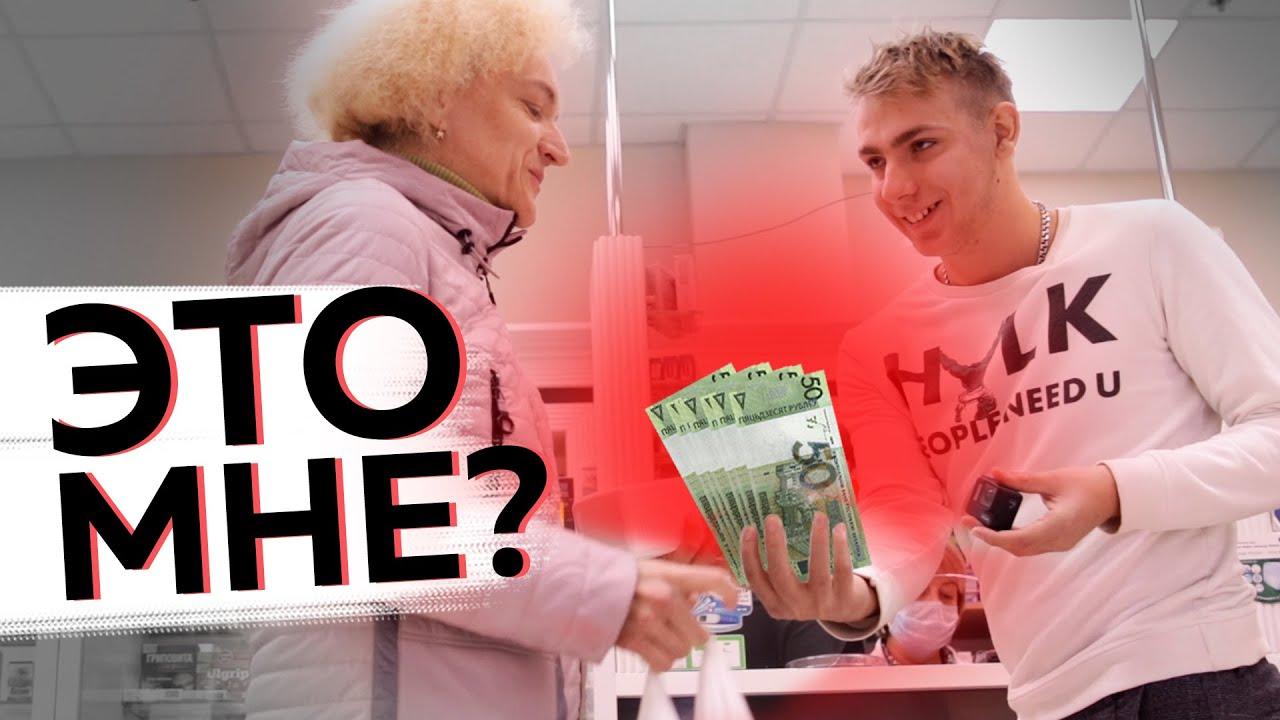 ОПЛАТИЛ ЛЕКАРСТВА в аптеке | Социальный ролик (Беларусь)