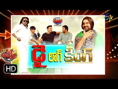 Extra Jabardasth   14th December 2018   Full Episode   ETV Telugu