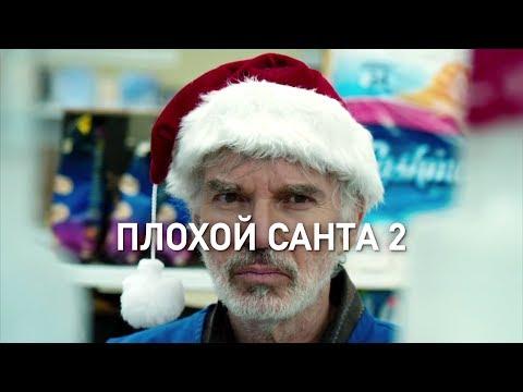 Кадры из фильма Плохой Санта 2