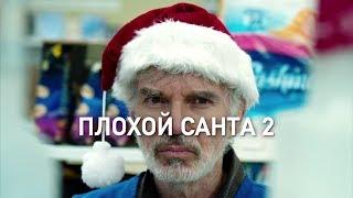 """Отрывки из к/ф """"Плохой Санта 2"""""""