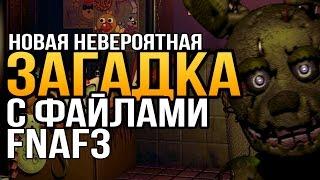 [FNAF Приколы и пародии] Новая НЕВЕРОЯТНАЯ ЗАГАДКА с файлами FNAF 3