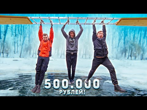 КТО ПОСЛЕДНИЙ УПАДЕТ в ЛЕДЯНУЮ ПРОРУБЬ - ПОЛУЧИТ 500.000 РУБЛЕЙ! моржи в деле!