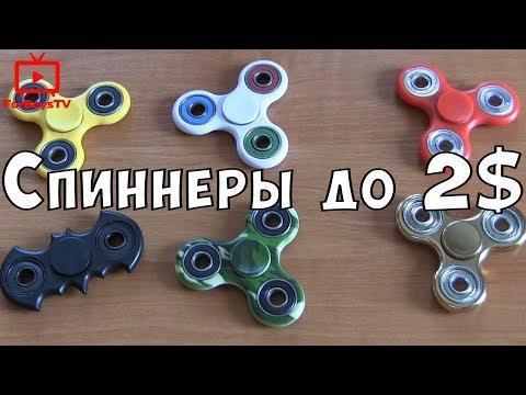 6 дешевых спиннеров из Китая с Алиэкспресс 💫 распаковка и обзор Fidget Spinner