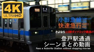 【4K】小田急線・快速急行 登戸駅通過シーンまとめ集