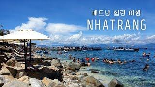 나트랑(나짱) 자유여행 완전 굿! 베트남 또 가고 싶다…