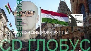ЛУЧШИЕ рок-группы Венгрии