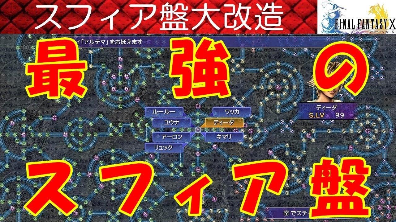 【HD】FF10攻略#65『最強のスフィア盤/最強ステータス育成/大 ...