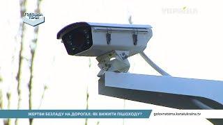 Як відеокамери допомагають ловити порушників ПДР | Головна тема