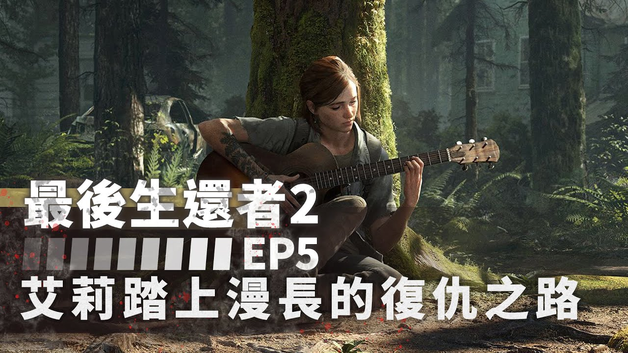 一起踏上復仇之旅!! -- The Last of Us:Part II 最後生還者 第II章 Part 5_J是好玩 MrJGamer