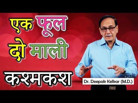 एक फूल दो माली कश्मकश - Extra Marital Relations - by Dr. Deepak Kelkar