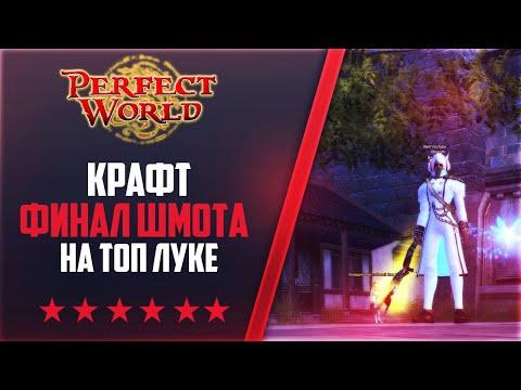 КРАФТ ФИНАЛ ШМОТА | Дневники ThePW [1.3.6] #67 PERFECT WORLD