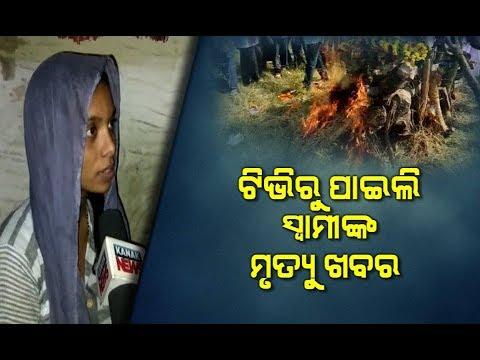 Family Reaction On Martyred DD Cameraman Achyutananda Sahu