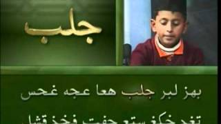Yassarnal Quran Lesson #15 - Learn to Read & Recite Holy Quran - Islam Ahmadiyyat (Urdu)