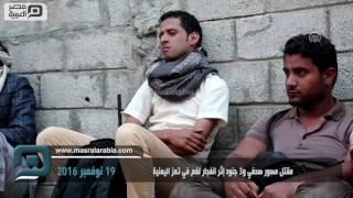 مصر العربية |مقتل مصور صحفي و3 جنود إثر انفجار لغم في تعز اليمنية