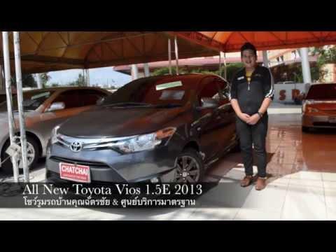 All New Toyota Vios 1.5E 2013 By โชว์รูมรถบ้านคุณฉัตรชัย รถมือสองอันดับ 1 พร้อมศูนย์บริการมาตรฐาน