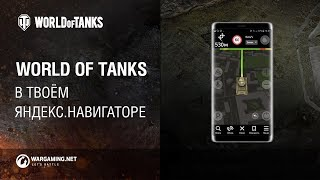 World of Tanks в твоём Яндекс.Навигаторе