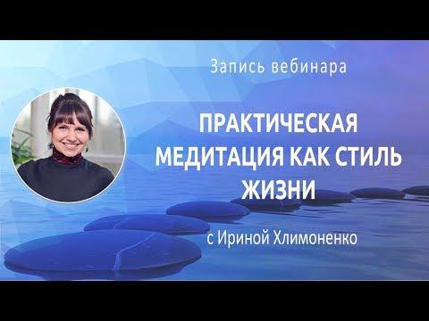 Вебинар с Ириной Хлимоненко «Практическая медитация как стиль жизни» - Cмотреть видео онлайн с youtube, скачать бесплатно с ютуба