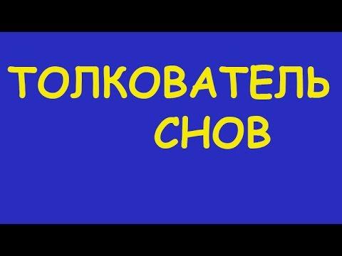 СОННИК - Сережки во сне - YouTube