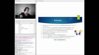 Елена Новокшонова. Применение коучинговых инструментов в изучении иностранных языков