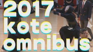 【一本集・小手 2017年】2017kote omnibus