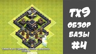 База 9 тх clash of clans