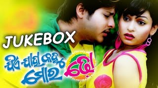 JIYE JAHA KAHU MORA DHO Super Hit Film Full Audio Songs JUKEBOX | SARTHAK MUSIC
