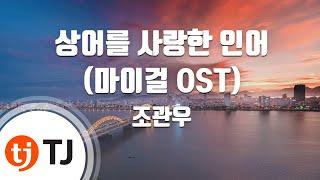 [TJ노래방] 상어를사랑한인어(마이걸OST) - 조관우 (Loved the shark mermaid (My Girl OST) - Jo gwan woo) / TJ Karaoke