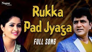 Rukka Pad Jyaga Uttar Kumar & Kavita Joshi   New Haryanvi Song 2019