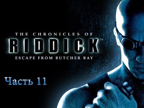 Прохождение The Chronicles Of Riddick: Escape From Butcher Bay Ч.11 - Финал