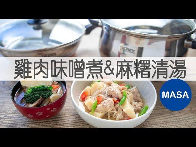 Presented by 膳魔師-馬鈴薯雞肉味噌煮&豐富蔬菜年菜麻糬清湯