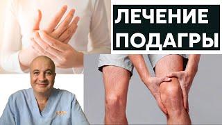 Как лечить подагру и ревматоидный артрит? И снова о воде!