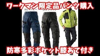 超高機能暖ズボン【限定ワークマン】収納抜群大満足
