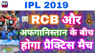 IPL 2019 RCB vs Afganistan ,Both To Play Practice Game For Prepration | Watch Details