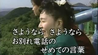 松山恵子 - お別れ公衆電話