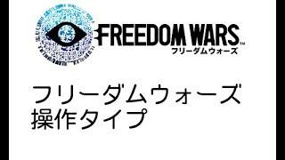 フリーダムウォーズ 操作タイプ FREEDOM WARS 動画攻略情報 ゲーム動画.net チャンネル登録よろしくお願いします!
