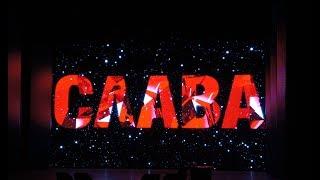 СЛАВА концерт Откровенно в г Ставрополь 6 10 2018