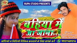 New Bhojpuri Romantic Love Song🎶🎼Bahiya Me Aa Jana Ho   2019  Singer Sohrab Sagar &Tanu Pandey