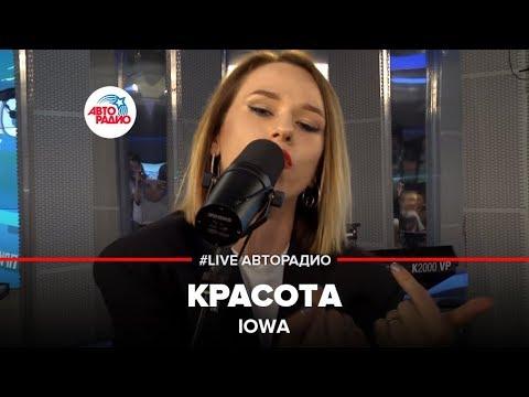 Премьера! IOWA - Красота (#LIVE Авторадио)