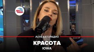 IOWA - Красота (#LIVE Авторадио)