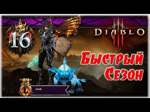 Как быстро закрыть сезон [Diablo 3] в соло за Охотника на Демонов